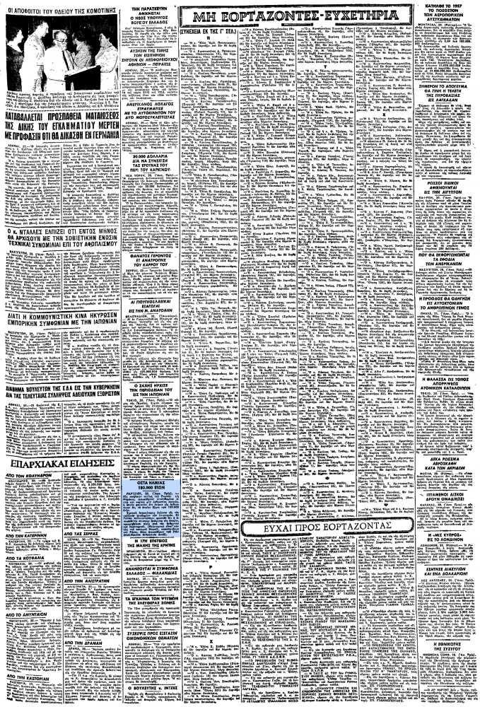 """Το άρθρο, όπως δημοσιεύθηκε στην εφημερίδα """"ΜΑΚΕΔΟΝΙΑ"""", στις 21/05/1958"""