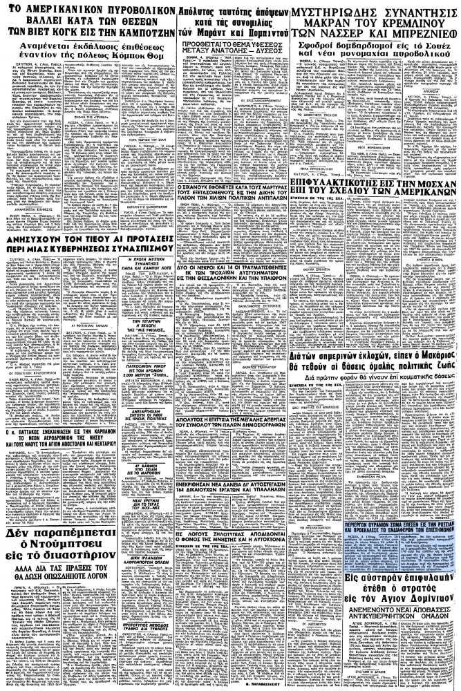 """Το άρθρο, όπως δημοσιεύθηκε στην εφημερίδα """"ΜΑΚΕΔΟΝΙΑ"""", στις 05/07/1970"""