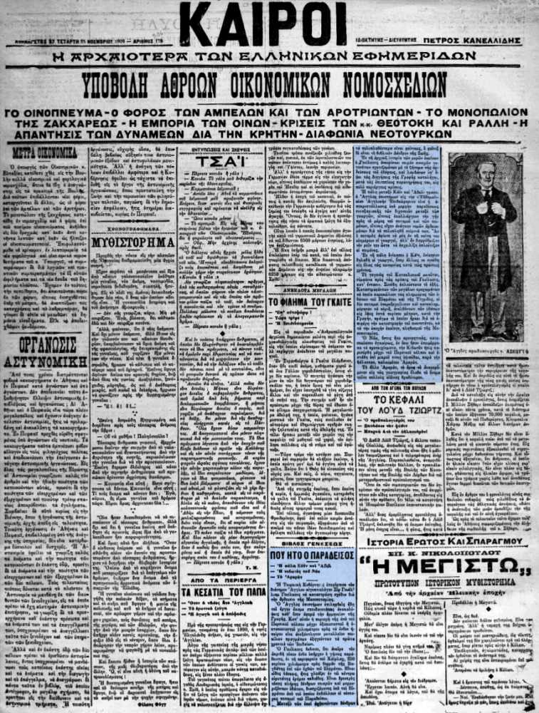 """Το άρθρο, όπως δημοσιεύθηκε στην εφημερίδα """"ΚΑΙΡΟΙ"""", στις 25/11/1909"""