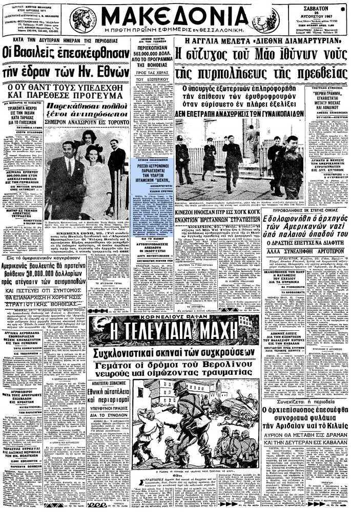 """Το άρθρο, όπως δημοσιεύθηκε στην εφημερίδα """"ΜΑΚΕΔΟΝΙΑ"""", στις 26/08/1967"""
