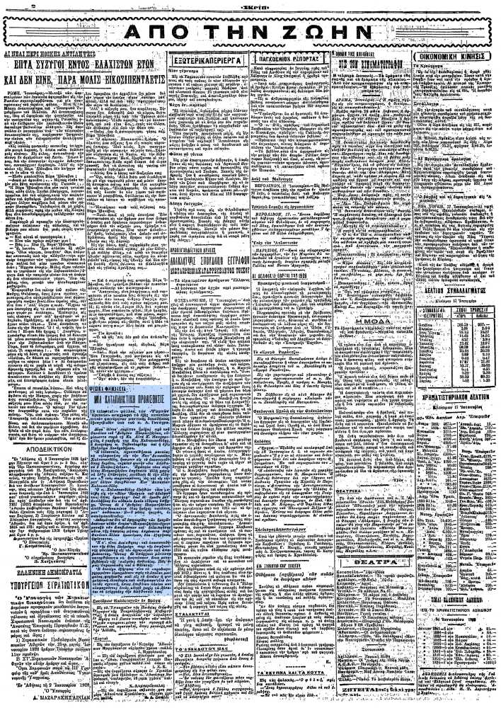 """Το άρθρο, όπως δημοσιεύθηκε στην εφημερίδα """"ΣΚΡΙΠ"""", στις 18/01/1928"""