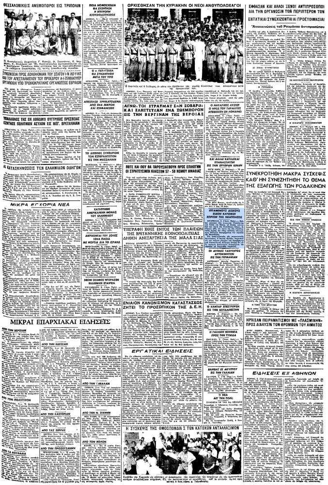 """Το άρθρο, όπως δημοσιεύθηκε στην εφημερίδα """"ΜΑΚΕΔΟΝΙΑ"""", στις 06/08/1957"""