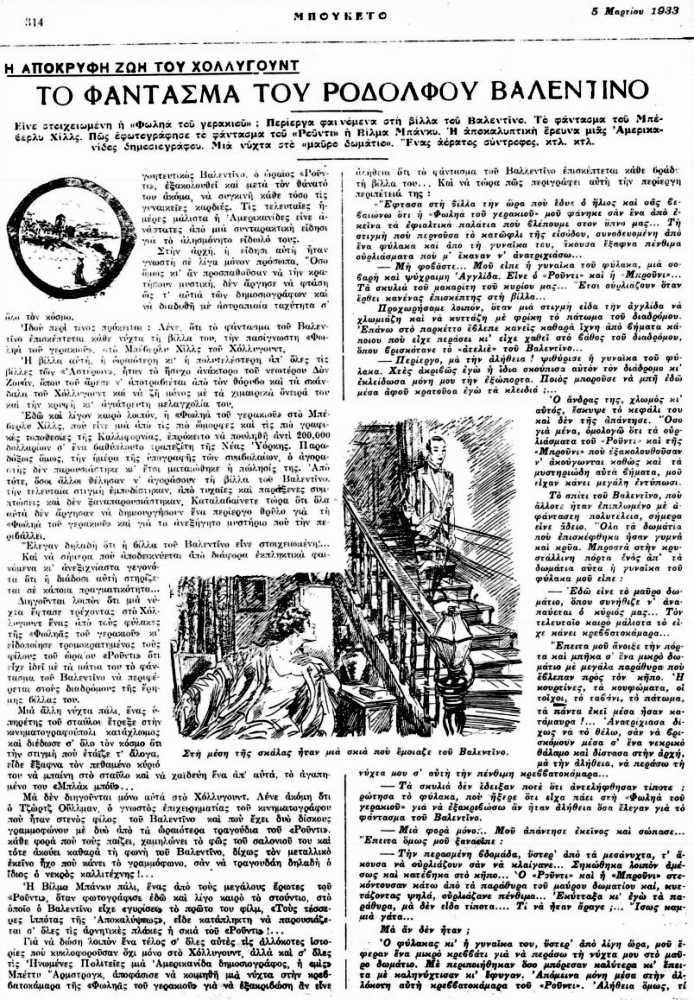 """Το άρθρο, όπως δημοσιεύθηκε στο περιοδικό """"ΜΠΟΥΚΕΤΟ"""", στις 05/03/1933"""