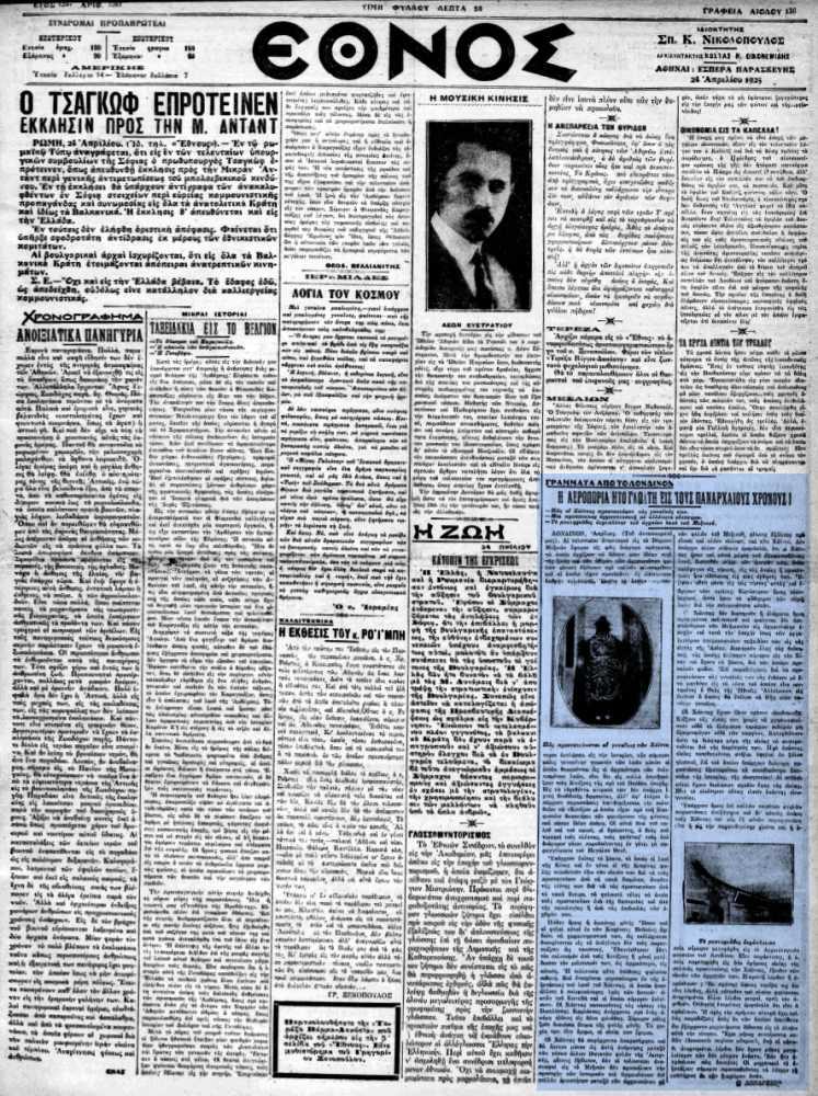 """Το άρθρο, όπως δημοσιεύθηκε στην εφημερίδα """"ΕΘΝΟΣ"""", στις 24/04/1925"""