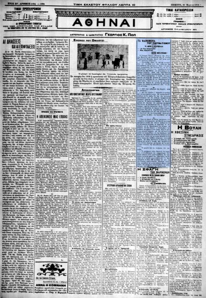 """Το άρθρο, όπως δημοσιεύθηκε στην εφημερίδα """"ΑΘΗΝΑΙ"""", στις 20/03/1908"""