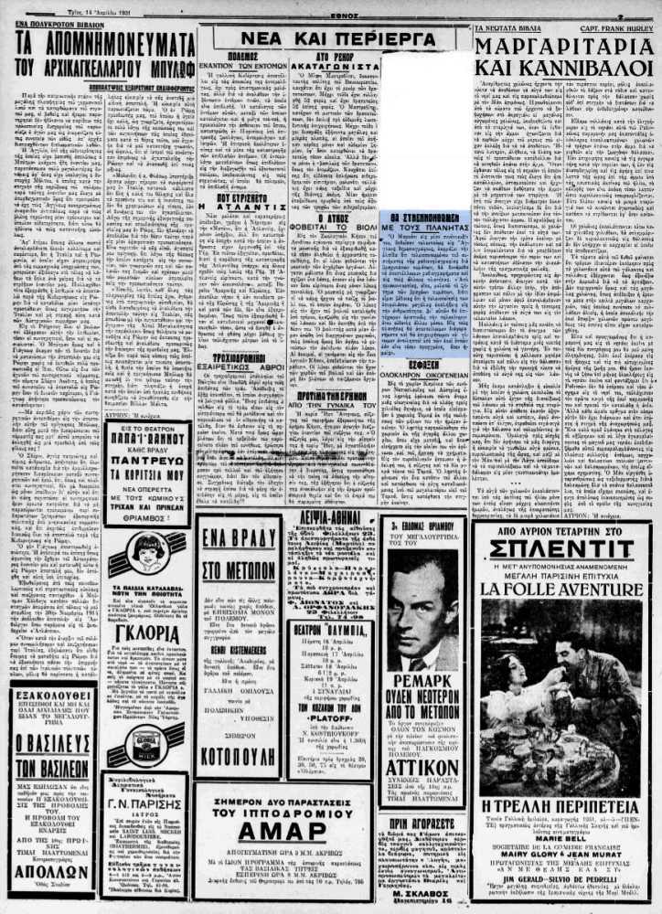 """Το άρθρο, όπως δημοσιεύθηκε στην εφημερίδα """"ΕΘΝΟΣ"""", στις 14/04/1931"""