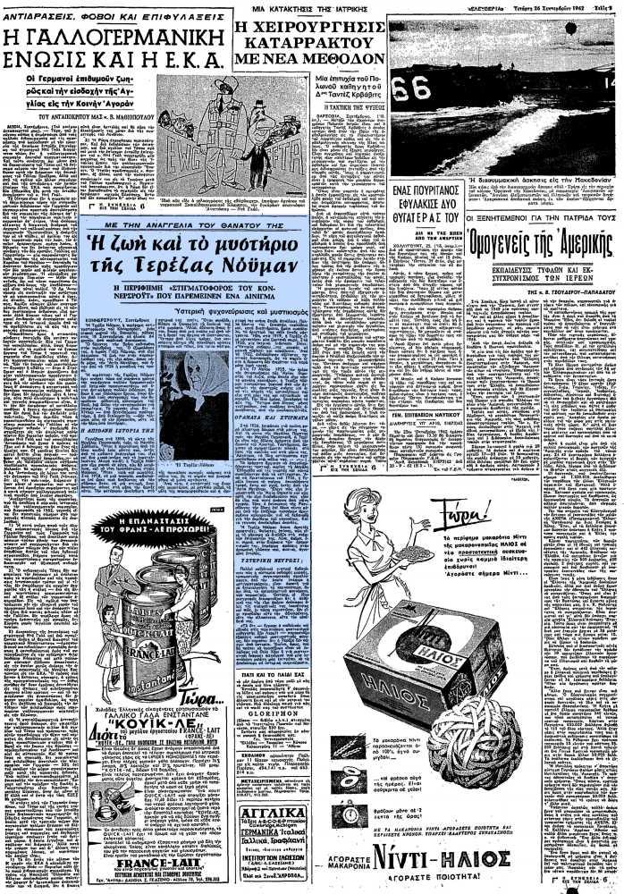 """Το άρθρο, όπως δημοσιεύθηκε στην εφημερίδα """"ΕΛΕΥΘΕΡΙΑ"""", στις 26/09/1962"""