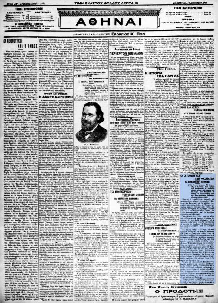 """Το άρθρο, όπως δημοσιεύθηκε στην εφημερίδα """"ΑΘΗΝΑΙ"""", στις 13/09/1908"""