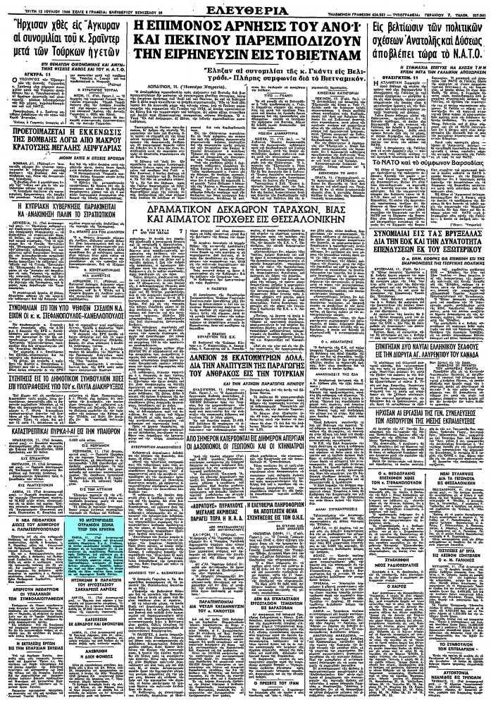 """Το άρθρο, όπως δημοσιεύθηκε στην εφημερίδα """"ΕΛΕΥΘΕΡΙΑ"""", στις 12/07/1966"""