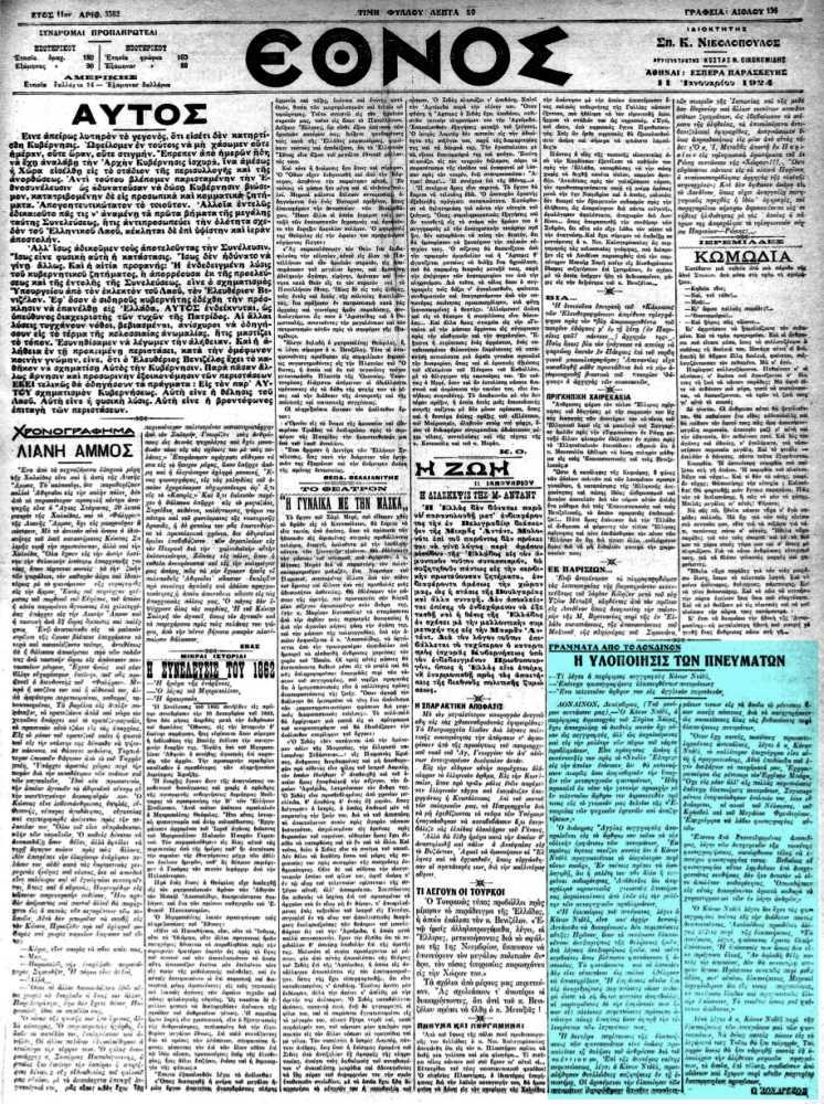 """Το άρθρο, όπως δημοσιεύθηκε στην εφημερίδα """"ΕΘΝΟΣ"""", στις 11/01/1924"""