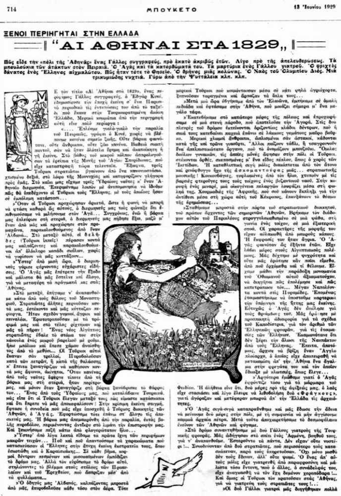 """Το άρθρο, όπως δημοσιεύθηκε στο περιοδικό """"ΜΠΟΥΚΕΤΟ"""", στις 13/06/1929"""