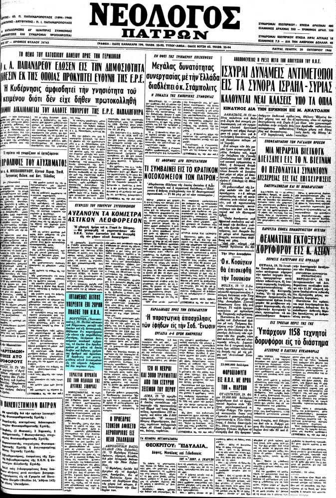 """Το άρθρο, όπως δημοσιεύθηκε στην εφημερίδα """"ΝΕΟΛΟΓΟΣ ΠΑΤΡΩΝ"""", στις 20/10/1966"""