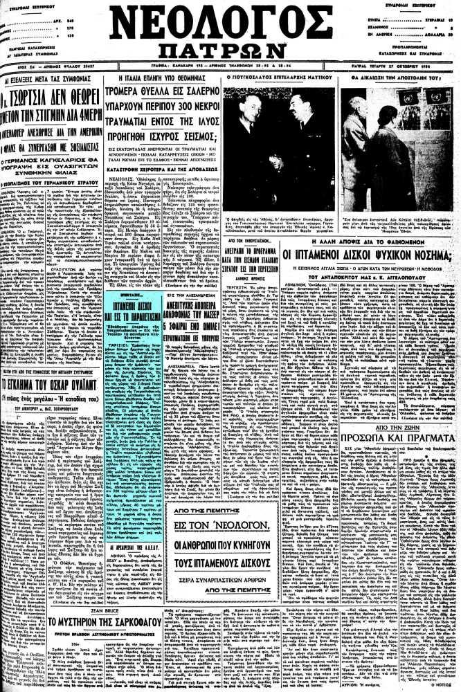 """Το άρθρο, όπως δημοσιεύθηκε στην εφημερίδα """"ΝΕΟΛΟΓΟΣ ΠΑΤΡΩΝ"""", στις 27/10/1954"""