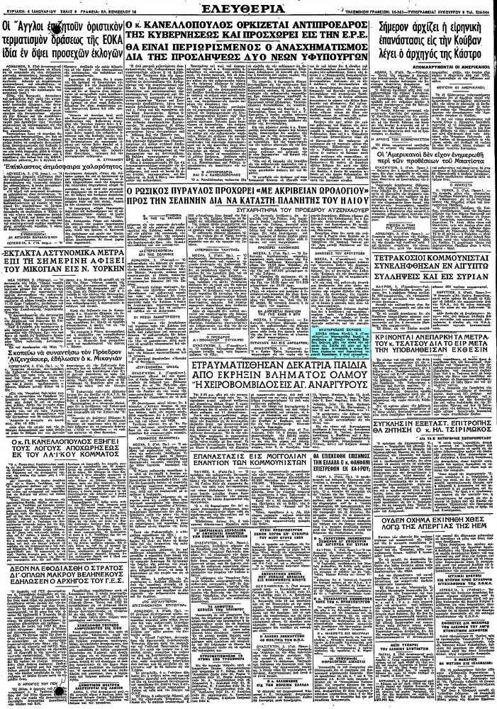 """Το άρθρο, όπως δημοσιεύθηκε στην εφημερίδα """"ΕΛΕΥΘΕΡΙΑ"""", στις 04/01/1959"""