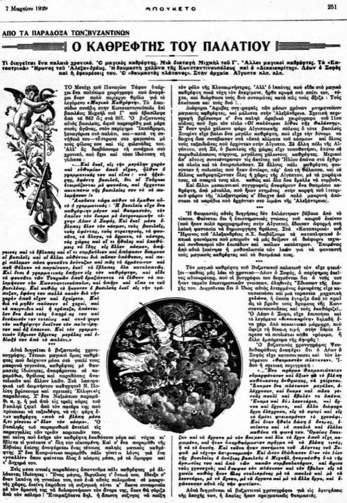 """Το άρθρο, όπως δημοσιεύθηκε στο περιοδικό """"ΜΠΟΥΚΕΤΟ"""", στις 07/03/1929"""