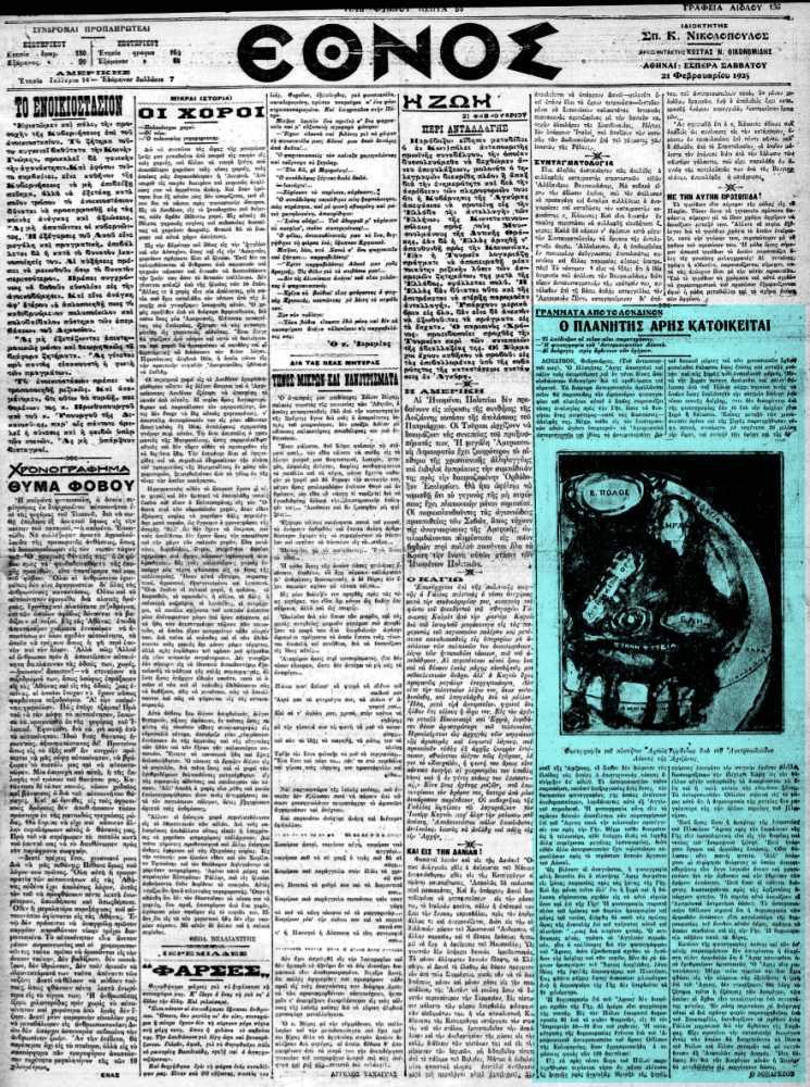 """Το άρθρο, όπως δημοσιεύθηκε στην εφημερίδα """"ΕΘΝΟΣ"""", στις 21/02/1925"""