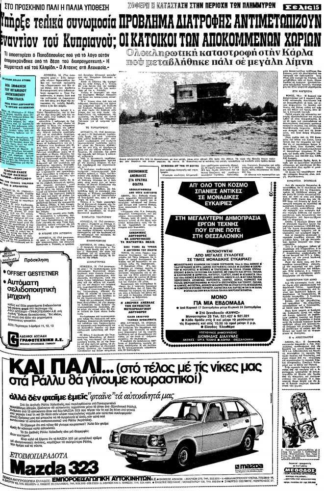 """Το άρθρο, όπως δημοσιεύθηκε στην εφημερίδα """"ΜΑΚΕΔΟΝΙΑ"""", στις 17/09/1978"""
