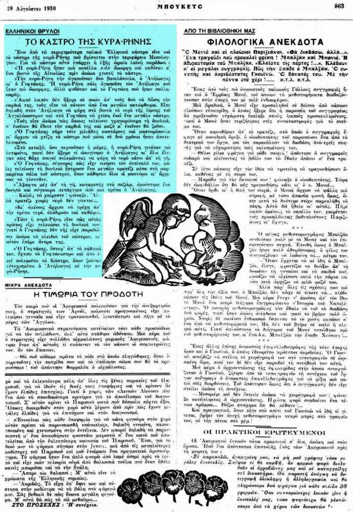 """Το άρθρο, όπως δημοσιεύθηκε στο περιοδικό """"ΜΠΟΥΚΕΤΟ"""", στις 28/08/1930"""