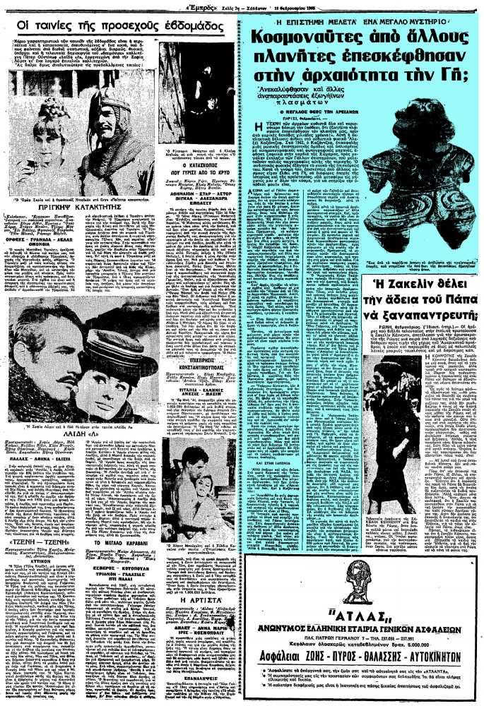 """Το άρθρο, όπως δημοσιεύθηκε στην εφημερίδα """"ΕΜΠΡΟΣ"""", στις 19/02/1966"""