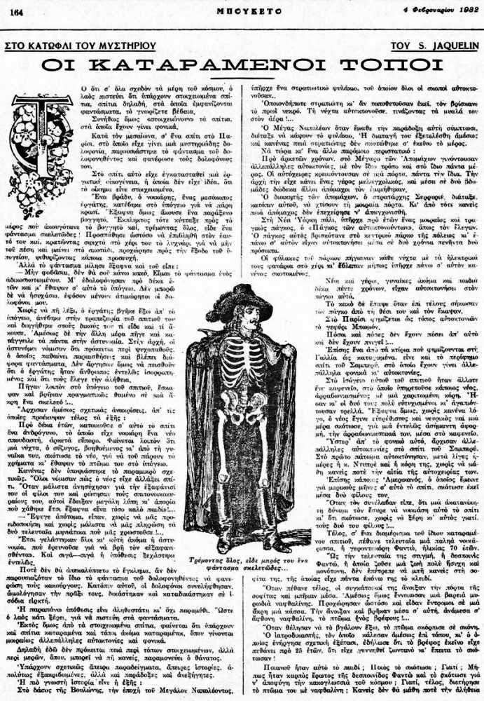 """Το άρθρο, όπως δημοσιεύθηκε στο περιοδικό """"ΜΠΟΥΚΕΤΟ"""", στις 04/02/1932"""