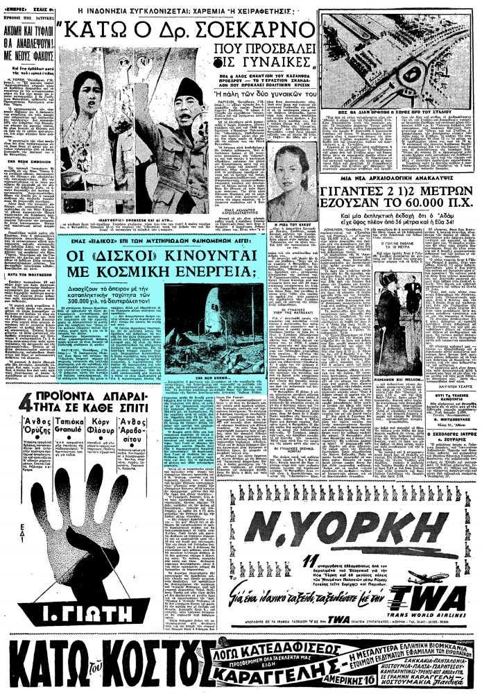 """Το άρθρο, όπως δημοσιεύθηκε στην εφημερίδα """"ΕΜΠΡΟΣ"""", στις 30/10/1954"""