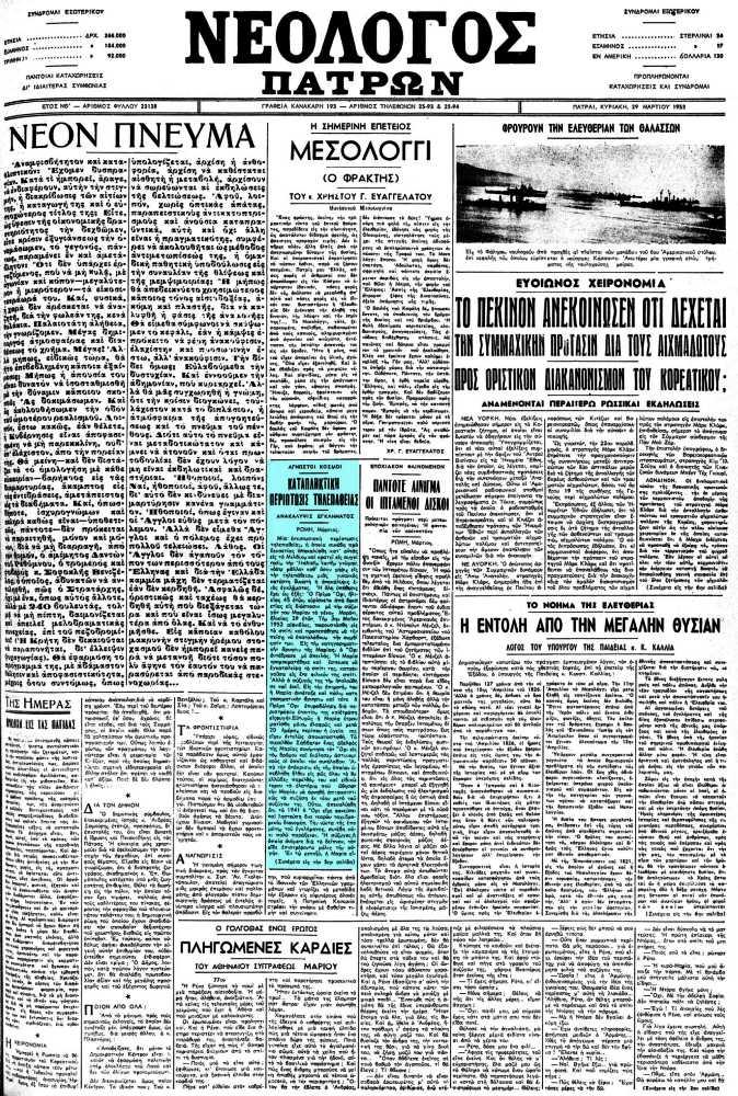 """Το άρθρο, όπως δημοσιεύθηκε στην εφημερίδα """"ΝΕΟΛΟΓΟΣ ΠΑΤΡΩΝ"""", στις 29/03/1953"""