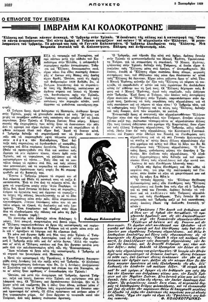 """Το άρθρο, όπως δημοσιεύθηκε στο περιοδικό """"ΜΠΟΥΚΕΤΟ"""", στις 05/09/1929"""