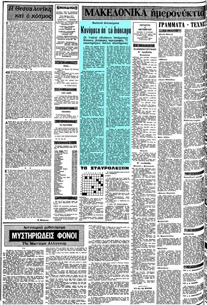 """Το άρθρο, όπως δημοσιεύθηκε στην εφημερίδα """"ΜΑΚΕΔΟΝΙΑ"""", στις 04/10/1978"""