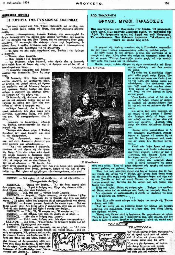 """Το άρθρο, όπως δημοσιεύθηκε στο περιοδικό """"ΜΠΟΥΚΕΤΟ"""", στις 13/02/1930"""