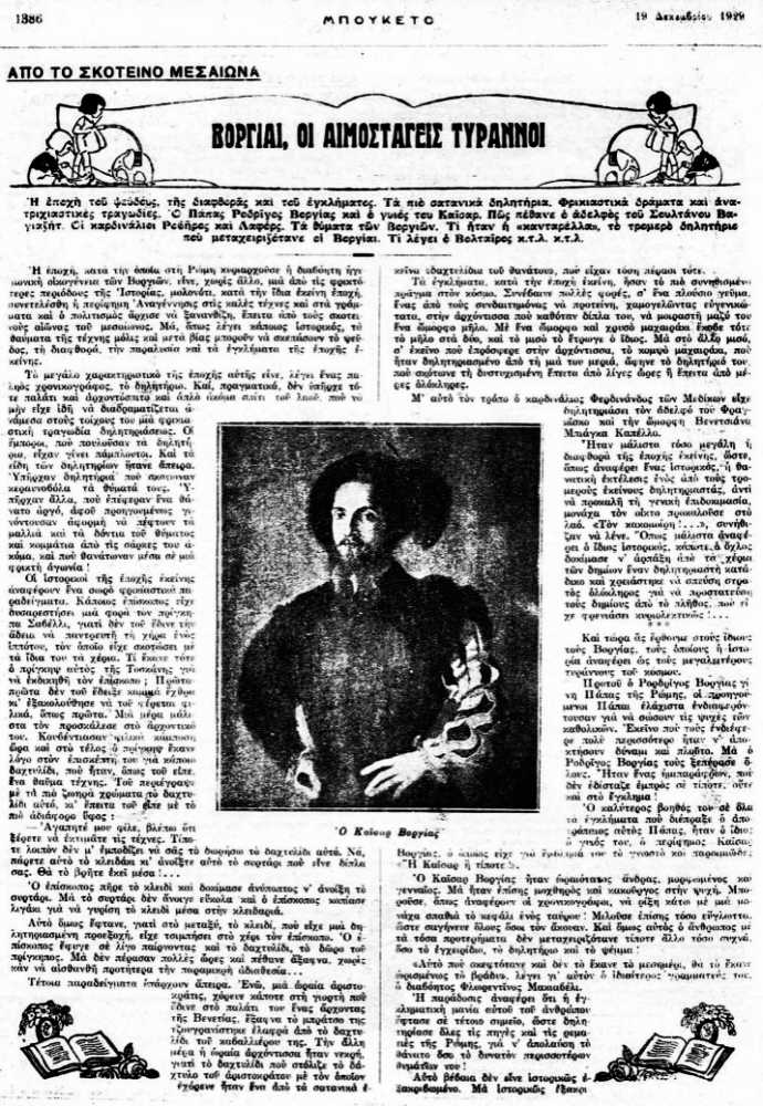 """Το άρθρο, όπως δημοσιεύθηκε στο περιοδικό """"ΜΠΟΥΚΕΤΟ"""", στις 19/12/1929"""
