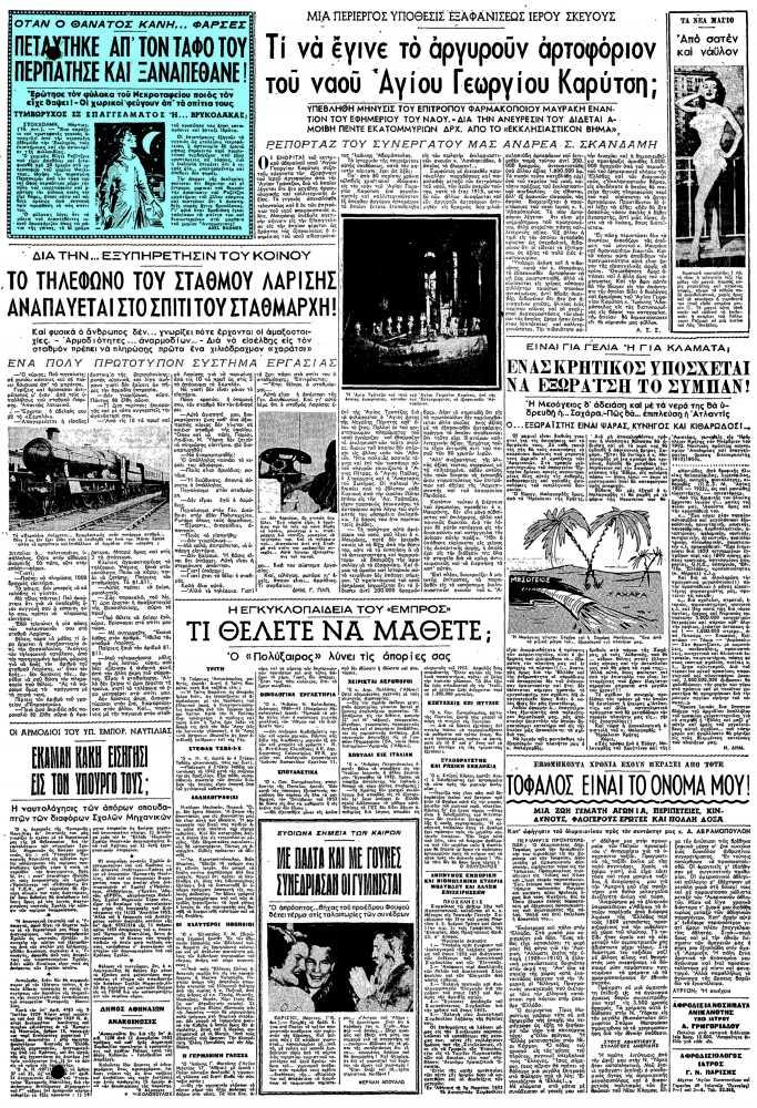 """Το άρθρο, όπως δημοσιεύθηκε στην εφημερίδα """"ΕΜΠΡΟΣ"""", στις 07/03/1953"""