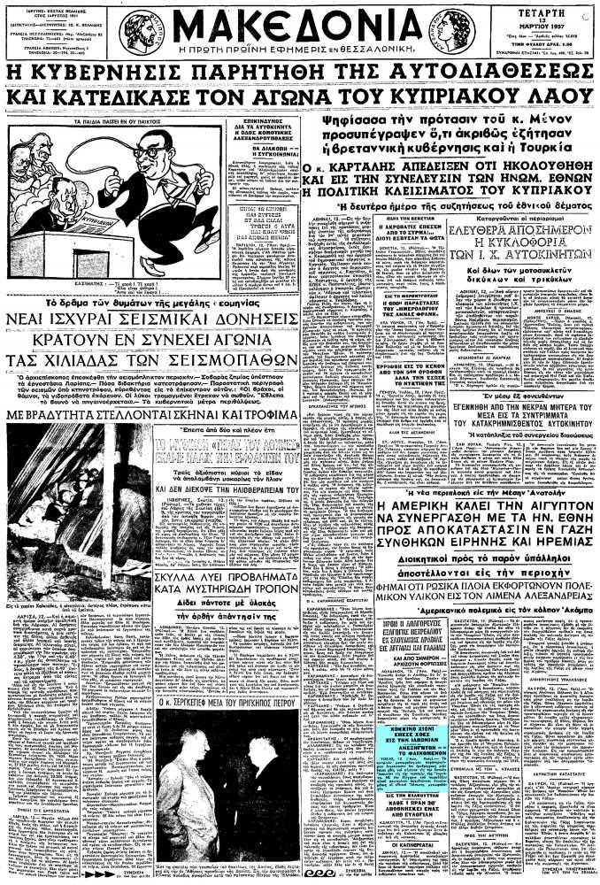 """Το άρθρο, όπως δημοσιεύθηκε στην εφημερίδα """"ΜΑΚΕΔΟΝΙΑ"""", στις 13/03/1957"""