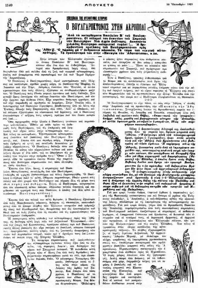 """Το άρθρο, όπως δημοσιεύθηκε στο περιοδικό """"ΜΠΟΥΚΕΤΟ"""", στις 10/10/1929"""