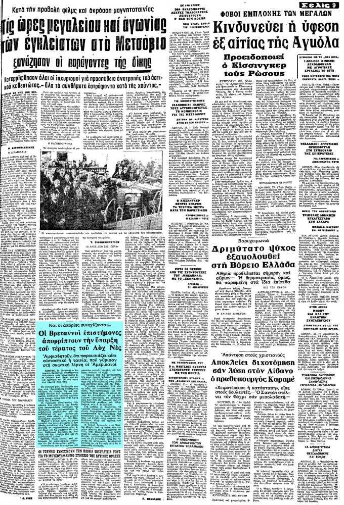 """Το άρθρο, όπως δημοσιεύθηκε στην εφημερίδα """"ΜΑΚΕΔΟΝΙΑ"""", στις 26/11/1975"""