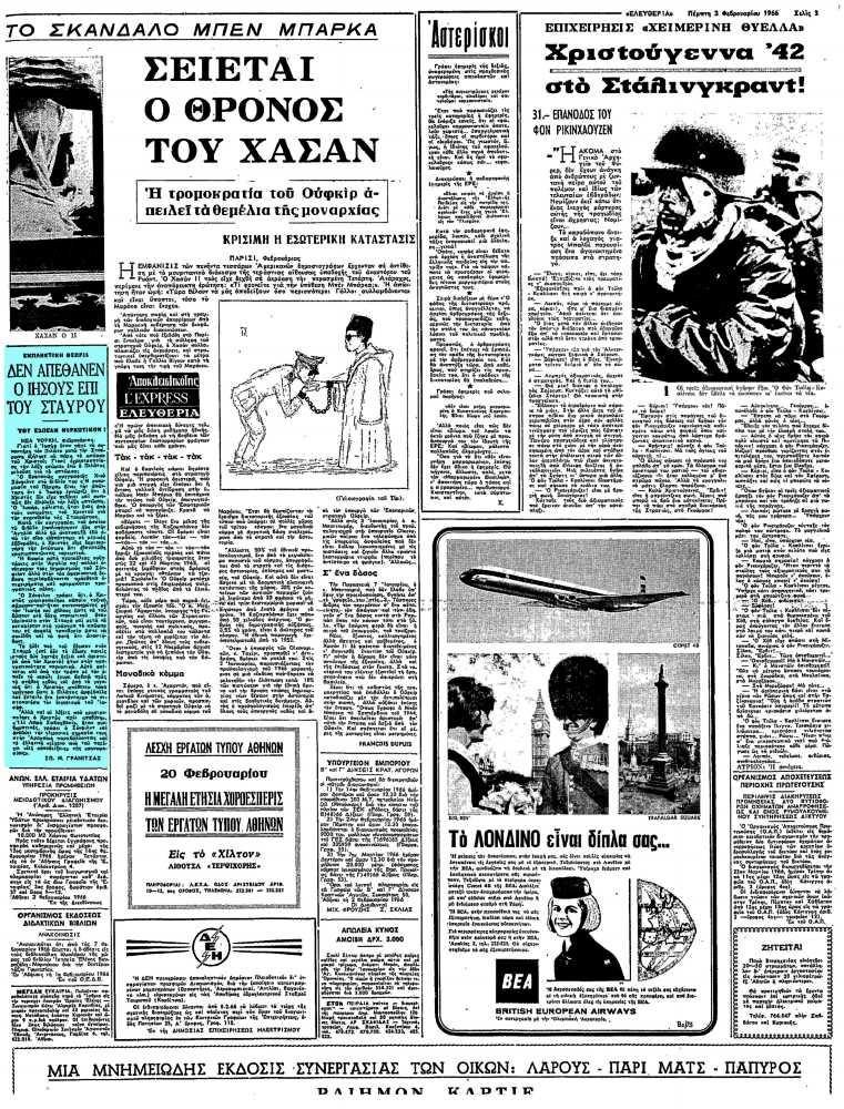 """Το άρθρο, όπως δημοσιεύθηκε στην εφημερίδα """"ΕΛΕΥΘΕΡΙΑ"""", στις 03/02/1966"""