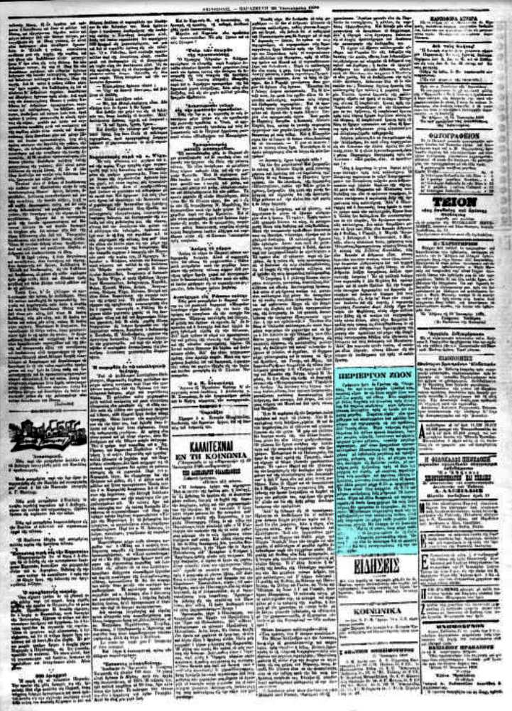 """Το άρθρο, όπως δημοσιεύθηκε στην εφημερίδα """"ΑΚΡΟΠΟΛΙΣ"""", στις 26/01/1890"""