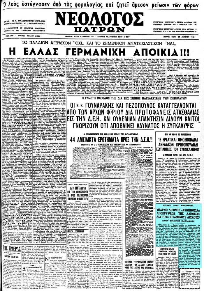 """Το άρθρο, όπως δημοσιεύθηκε στην εφημερίδα """"ΝΕΟΛΟΓΟΣ ΠΑΤΡΩΝ"""", στις 22/03/1960"""