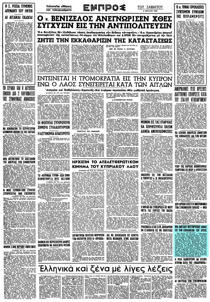 """Το άρθρο, όπως δημοσιεύθηκε στην εφημερίδα """"ΕΜΠΡΟΣ"""", στις 09/04/1955"""