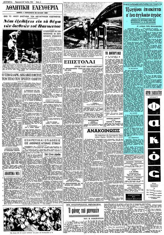 """Το άρθρο, όπως δημοσιεύθηκε στην εφημερίδα """"ΕΛΕΥΘΕΡΙΑ"""", στις 26/07/1963"""