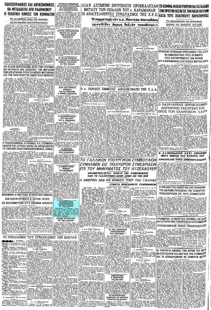 """Το άρθρο, όπως δημοσιεύθηκε στην εφημερίδα """"ΜΑΚΕΔΟΝΙΑ"""", στις 13/04/1958"""