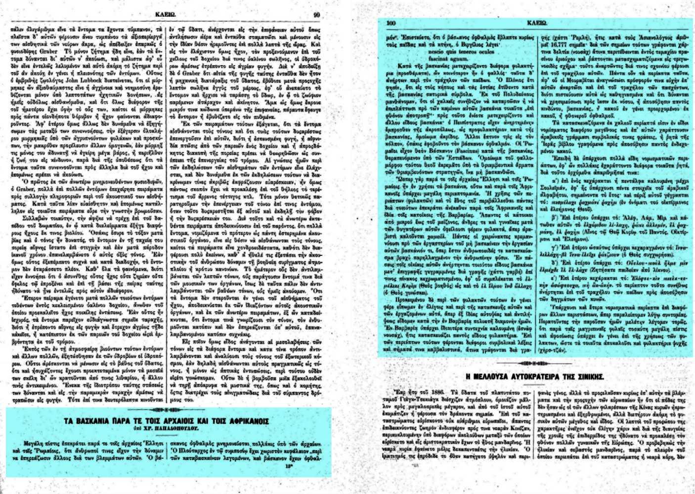 """Το άρθρο, όπως δημοσιεύθηκε στο περιοδικό """"ΚΛΕΙΩ"""", στις 01/04/1887"""