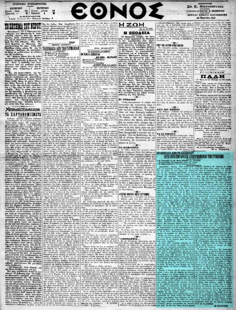 """Το άρθρο, όπως δημοσιεύθηκε στην εφημερίδα """"ΕΘΝΟΣ"""", στις 20/03/1925"""