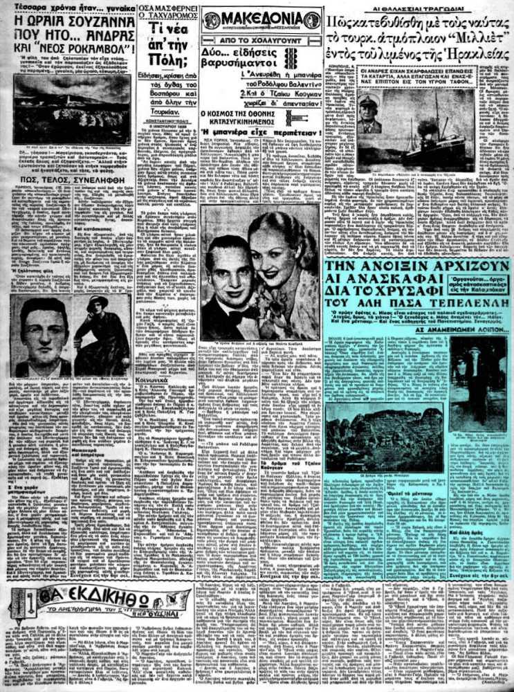 """Το άρθρο, όπως δημοσιεύθηκε στην εφημερίδα """"ΜΑΚΕΔΟΝΙΑ"""", στις 08/01/1939"""
