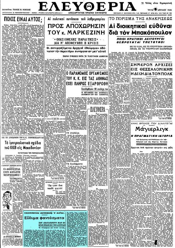 """Το άρθρο, όπως δημοσιεύθηκε στην εφημερίδα """"ΕΛΕΥΘΕΡΙΑ"""", στις 12/04/1949"""