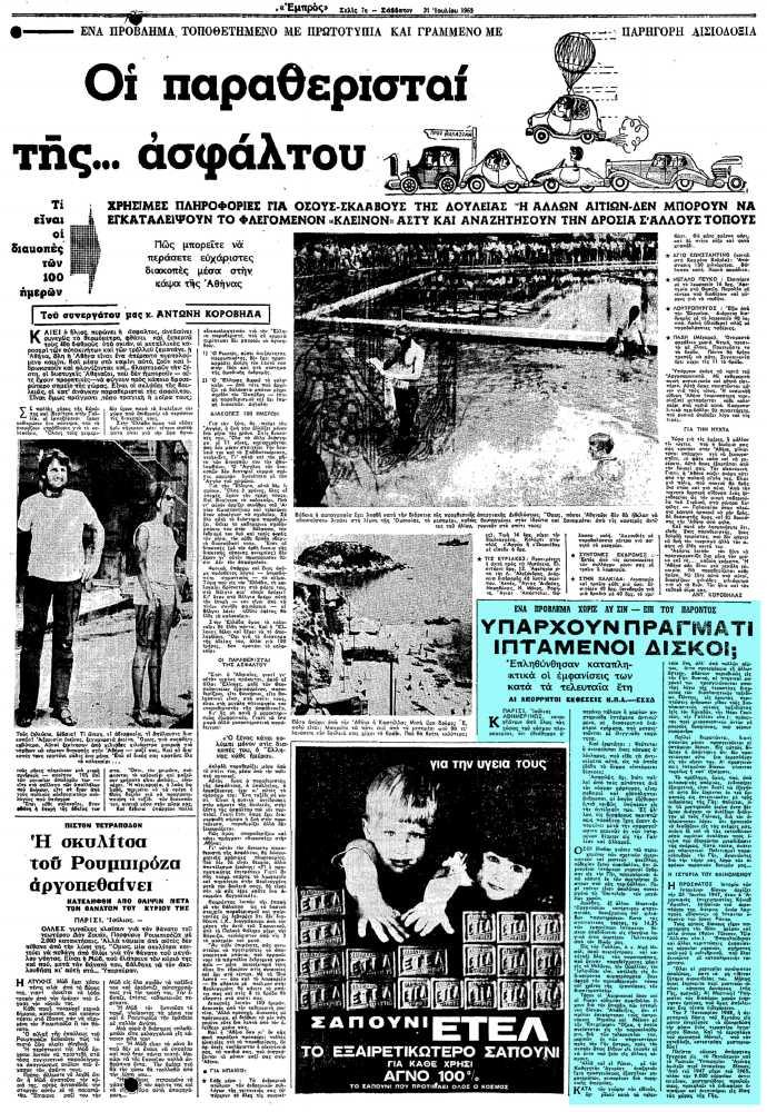 """Το άρθρο, όπως δημοσιεύθηκε στην εφημερίδα """"ΕΜΠΡΟΣ"""", στις 31/07/1965"""