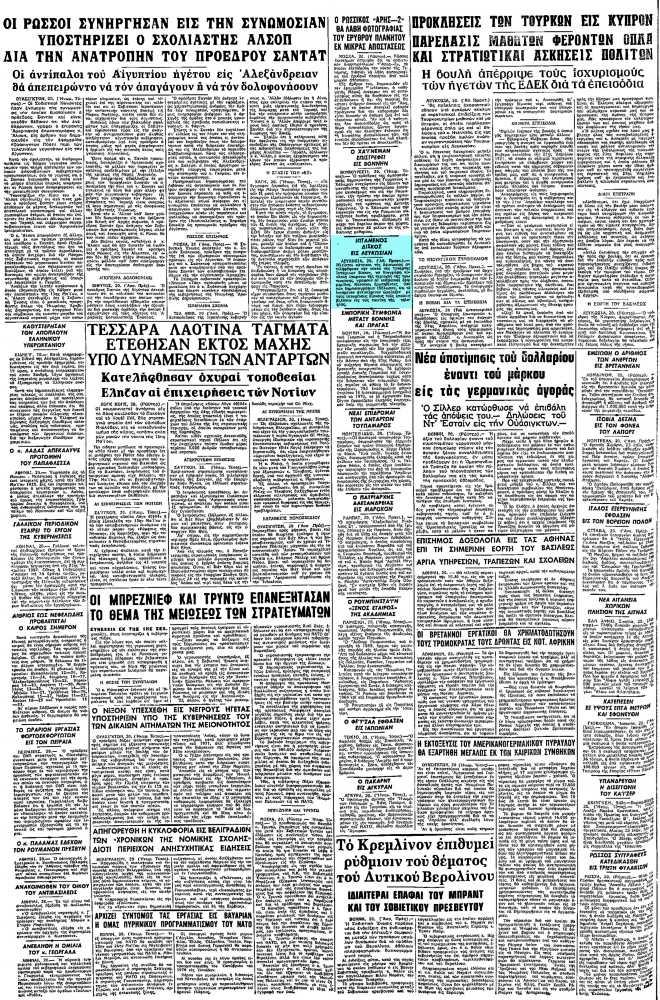 """Το άρθρο, όπως δημοσιεύθηκε στην εφημερίδα """"ΜΑΚΕΔΟΝΙΑ"""", στις 21/05/1971"""