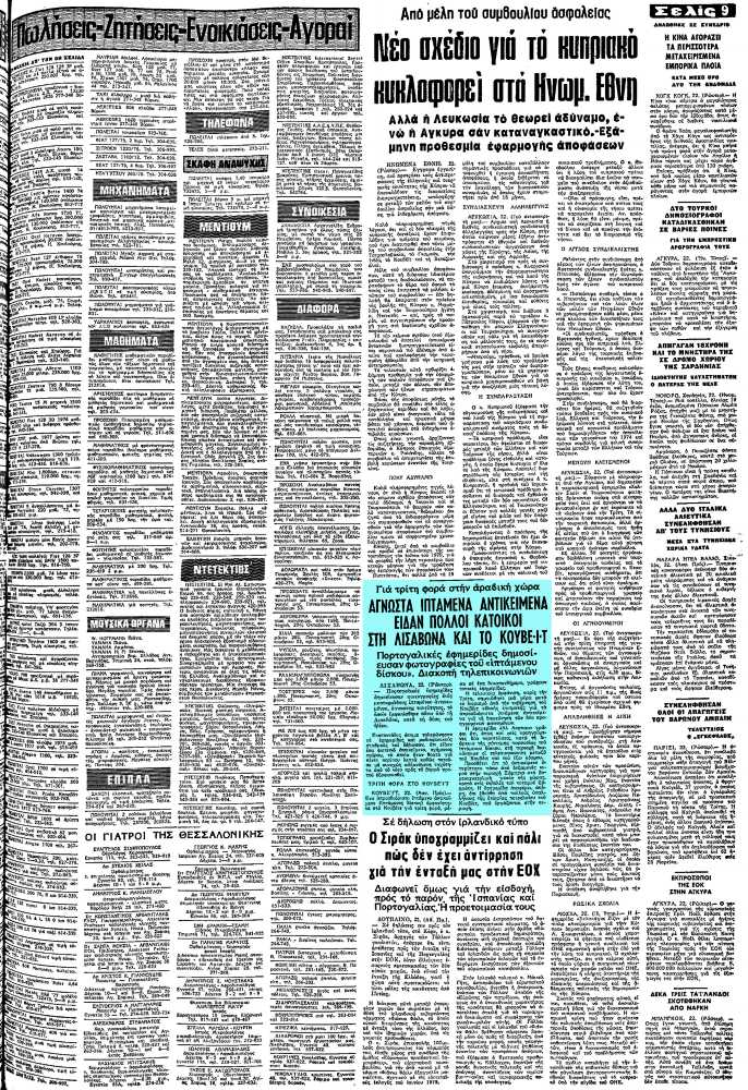 """Το άρθρο, όπως δημοσιεύθηκε στην εφημερίδα """"ΜΑΚΕΔΟΝΙΑ"""", στις 23/11/1978"""