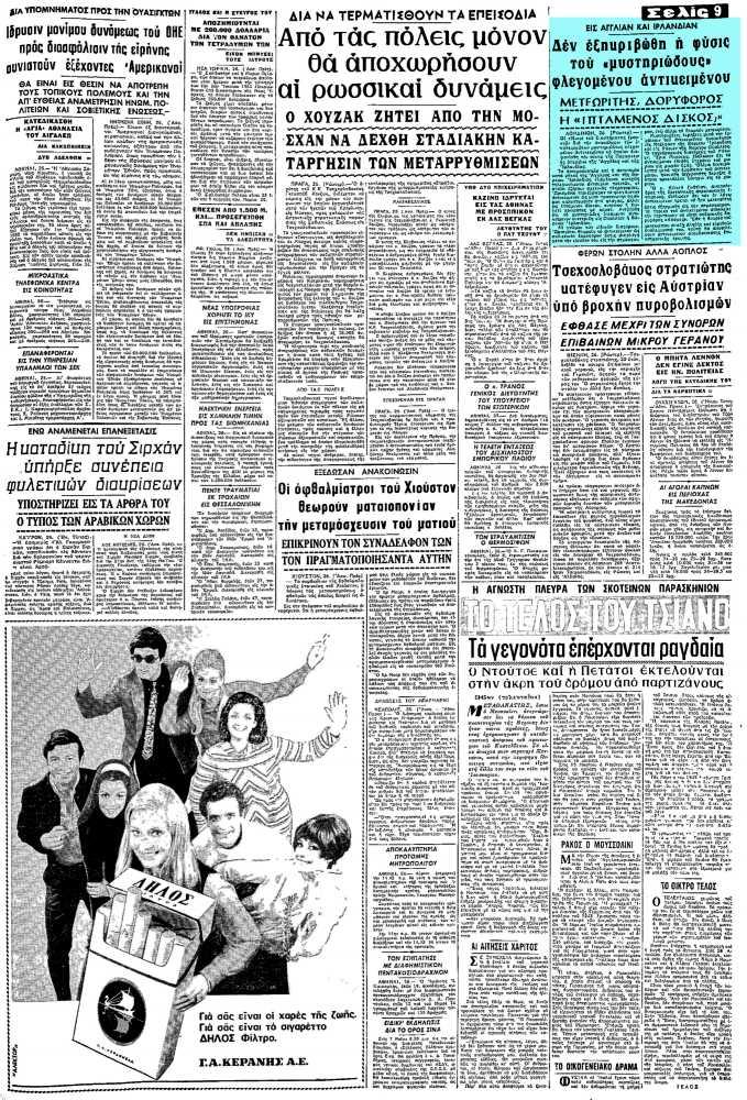 """Το άρθρο, όπως δημοσιεύθηκε στην εφημερίδα """"ΜΑΚΕΔΟΝΙΑ"""", στις 27/04/1969"""