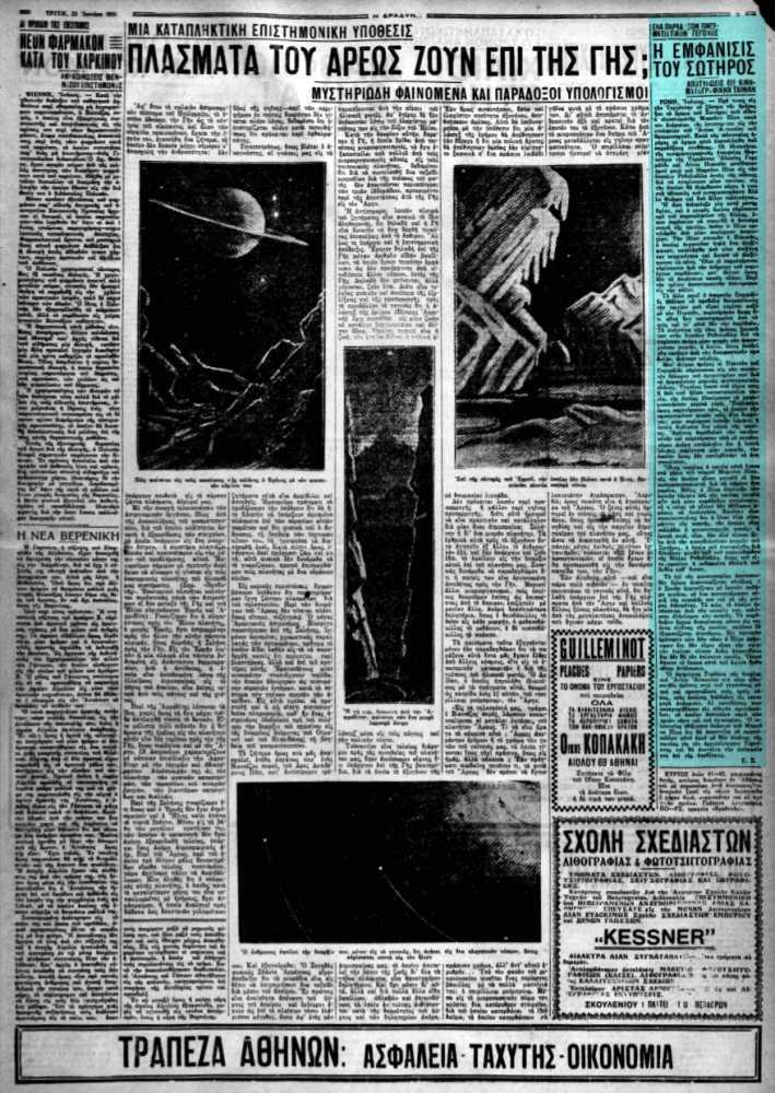 """Το άρθρο, όπως δημοσιεύθηκε στην εφημερίδα """"Η ΒΡΑΔΥΝΗ"""", στις 09/06/1931"""