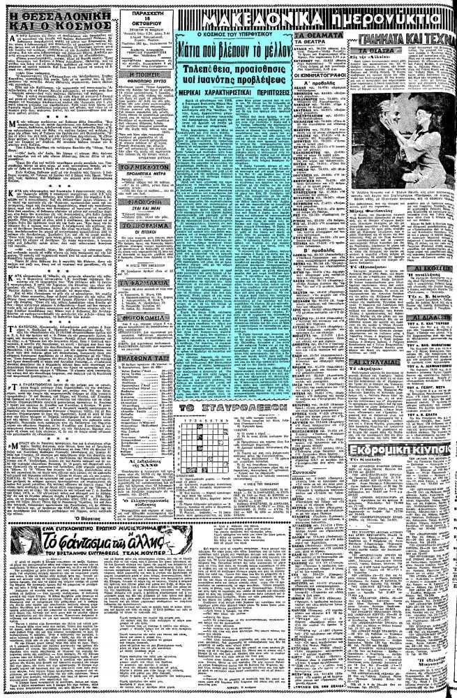 """Το άρθρο, όπως δημοσιεύθηκε στην εφημερίδα """"ΜΑΚΕΔΟΝΙΑ"""", στις 18/10/1968"""